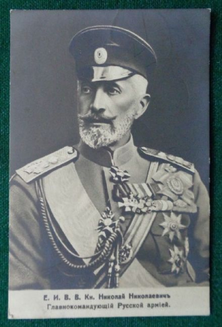 Antique Russian Imperial Photographic Postcard Grand Duke Nicholas Romanov WWI